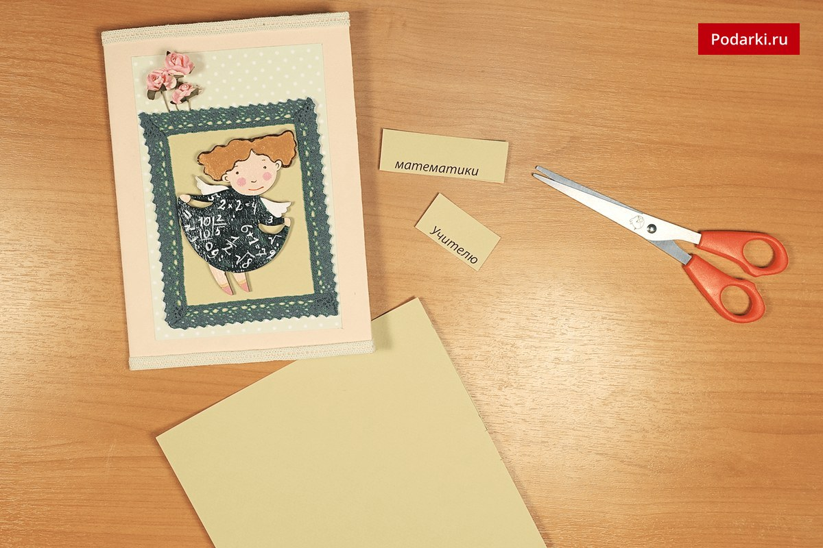 Открытка для первой учительницы своими руками, открытку