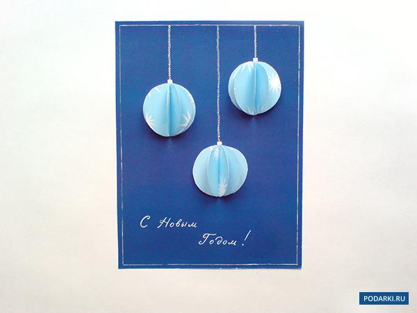 Открытка «Елочные шарики»