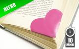 Закладка «Сердце»