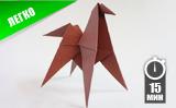 Лошадь-оригами