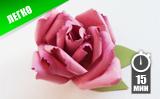 Роза их бумаги