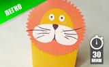 Упаковка подарка «Львенок»
