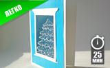 Новогодняя открытка «Вид из окна»