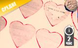 Романтическая валентинка—лотерея