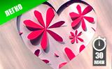 Романтичная открытка с сердечком