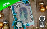 Новогодняя открытка «Снегурочка»