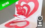 Поп-ап открытка с сердцами