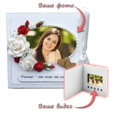 Видео открытка с вашим фото