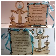 Эксклюзивные именные открытки «Знак зодиака»