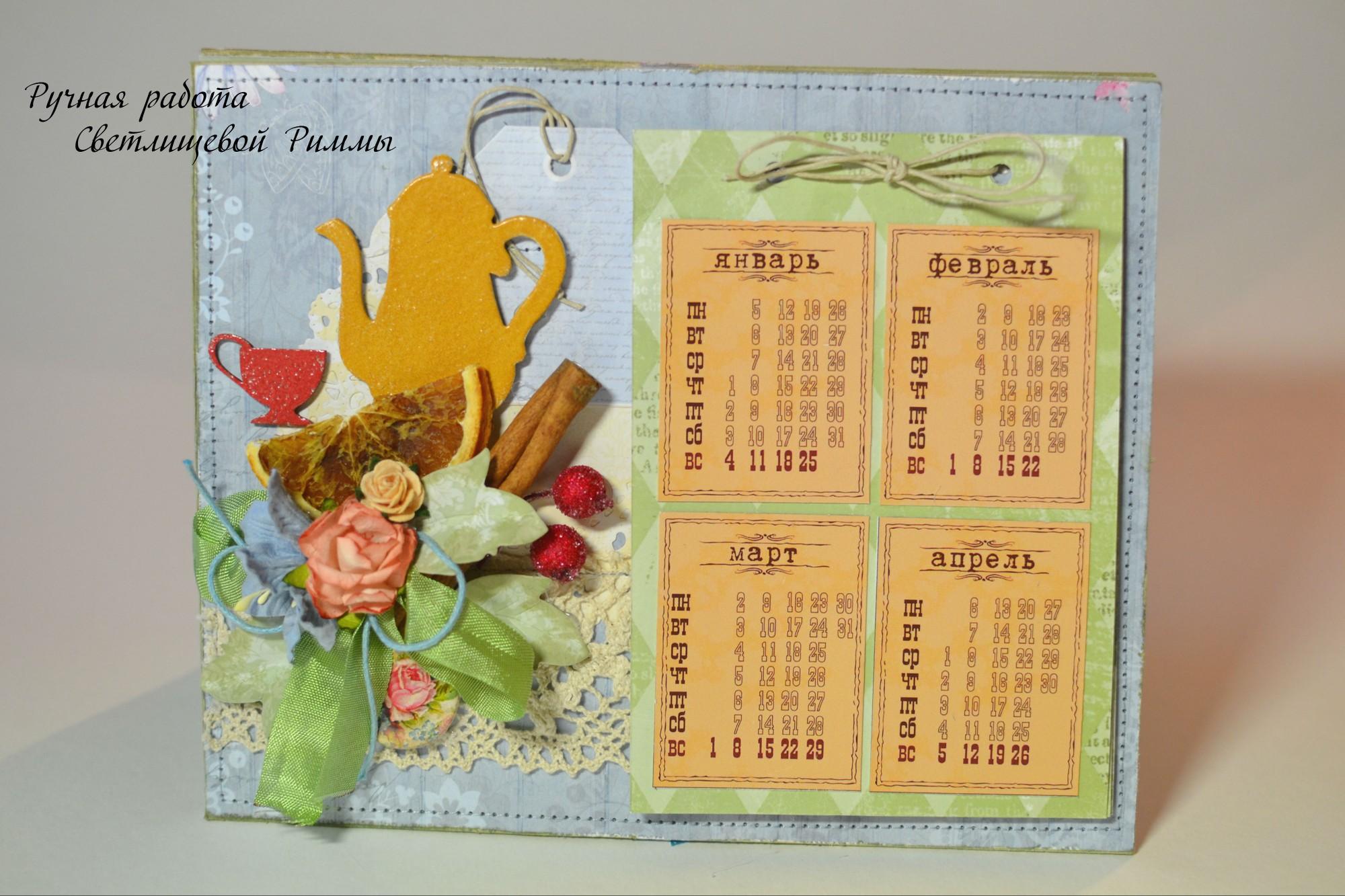 """Настольный календарь """"Чаепитие"""" - 900 руб Своими руками, сайт, где купить"""
