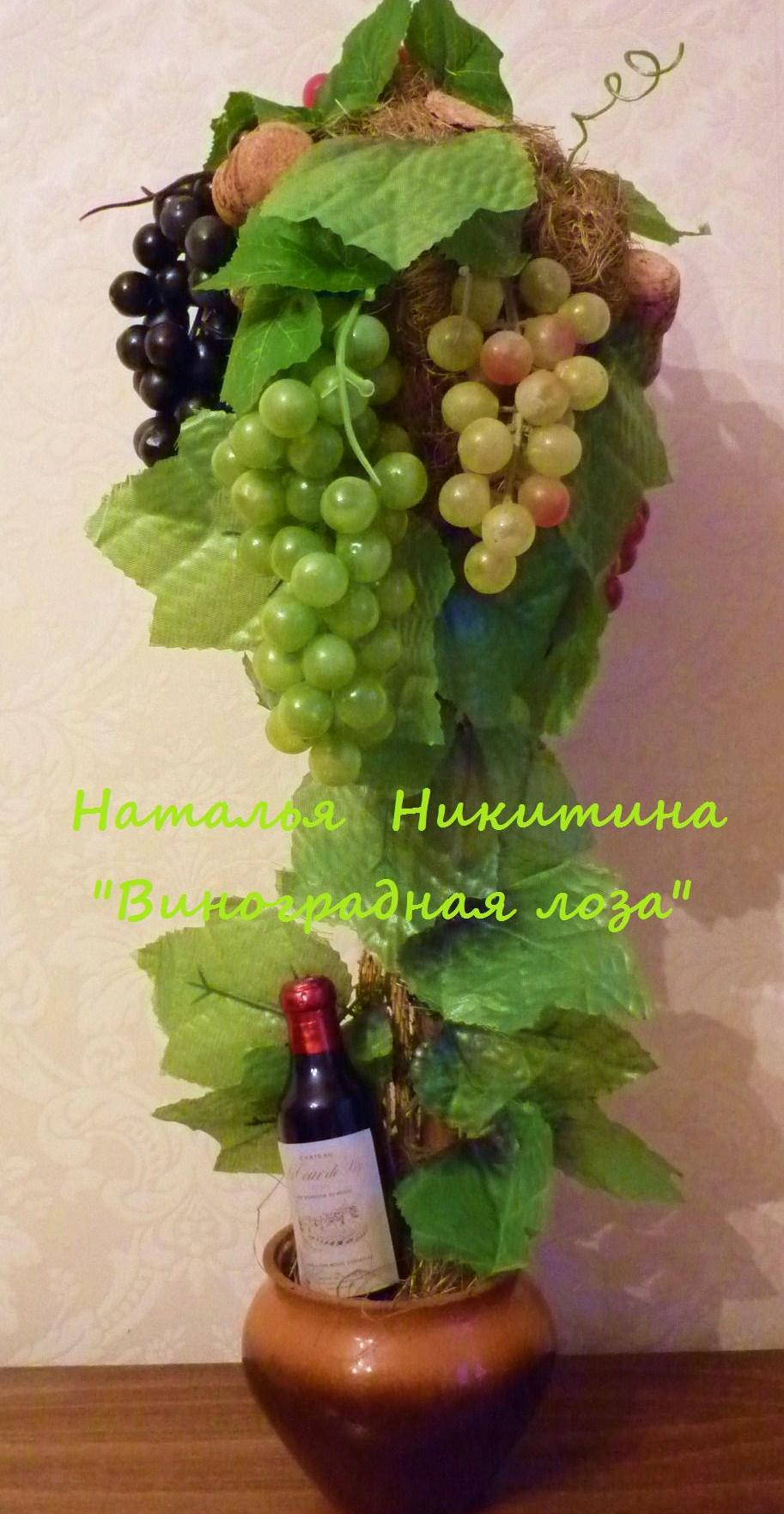 Виноградное дерево своими руками фото