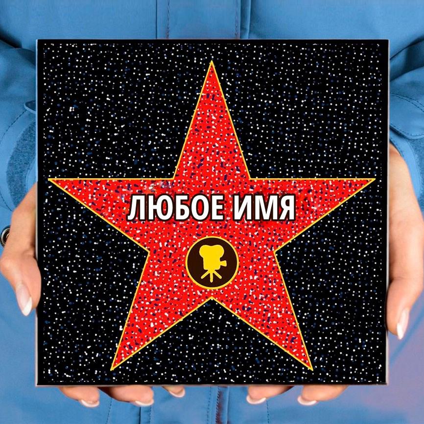 Сувенир «Голливудская Звезда»