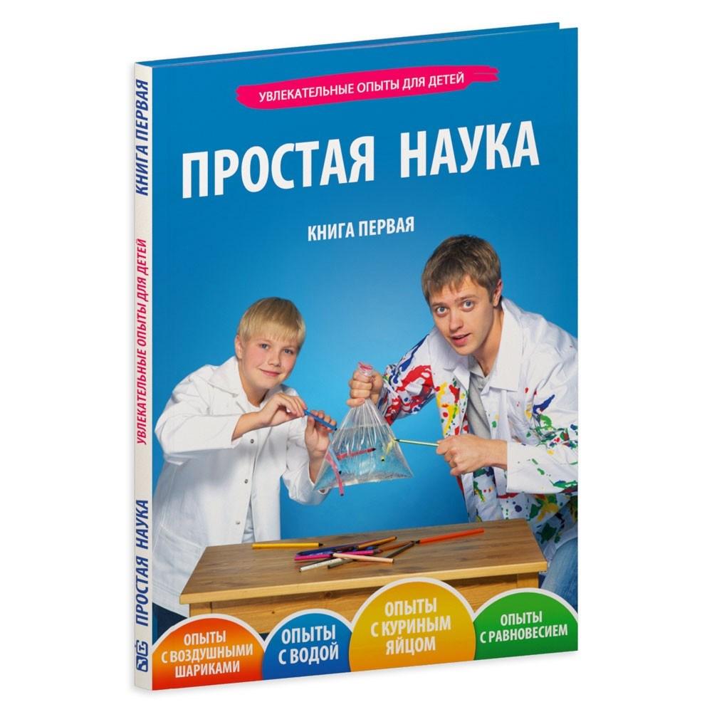Пособие «Простая наука. Книга 1»